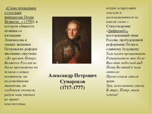 «Слово похвальное о государе императоре Петре Великом...» (1759), в котором
