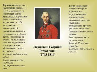 Державин написал две «застольные песни» — «Петру Великому» и «Монумент Петра
