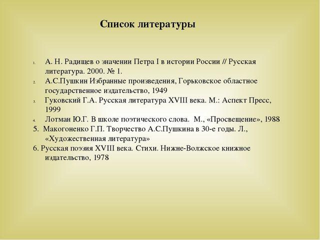 Список литературы А.Н.Радищев о значении ПетраI в истории России // Русска...