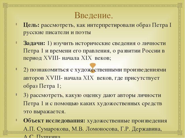 Введение. Цель: рассмотреть, как интерпретировали образ Петра I русские писат...