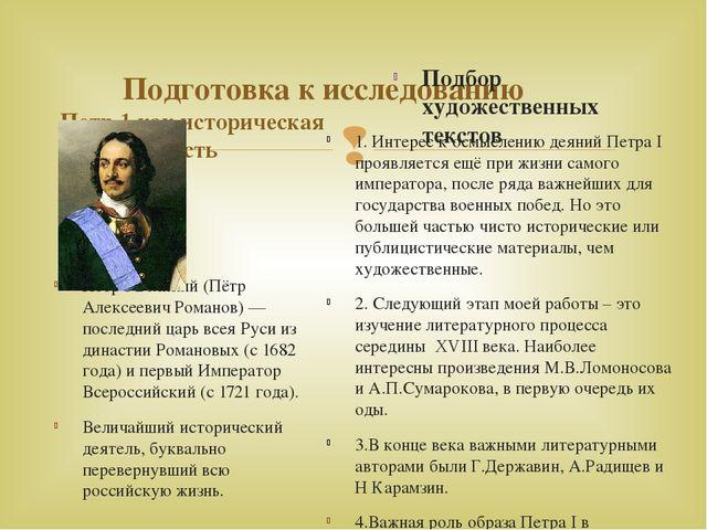 Подготовка к исследованию Петр 1 как историческая личность Пётр I Великий (П...