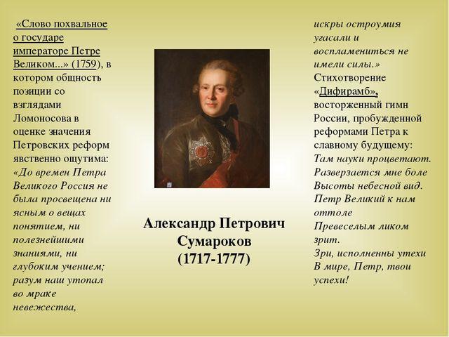 «Слово похвальное о государе императоре Петре Великом...» (1759), в котором...