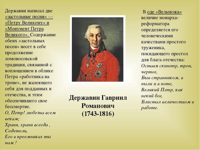 Державин написал две «застольные песни» — «Петру Великому» и «Монумент Петра...