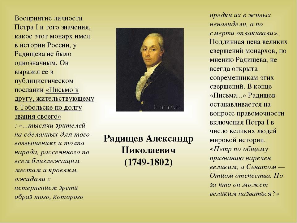 Восприятие личности ПетраI и того значения, какое этот монарх имел в истории...