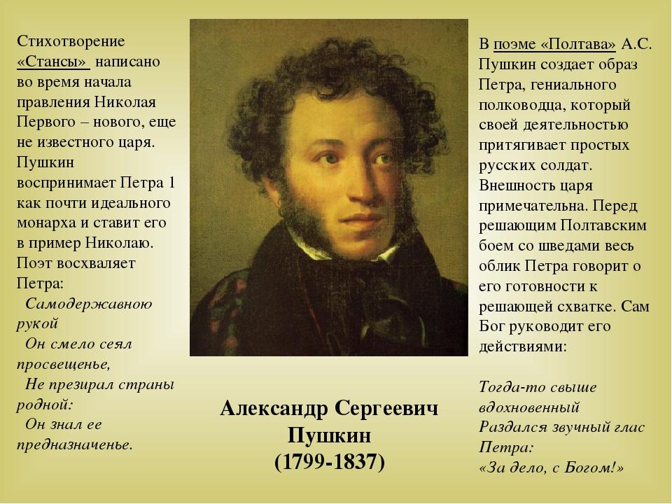 Стихотворение «Стансы» написано во время начала правления Николая Первого – н...