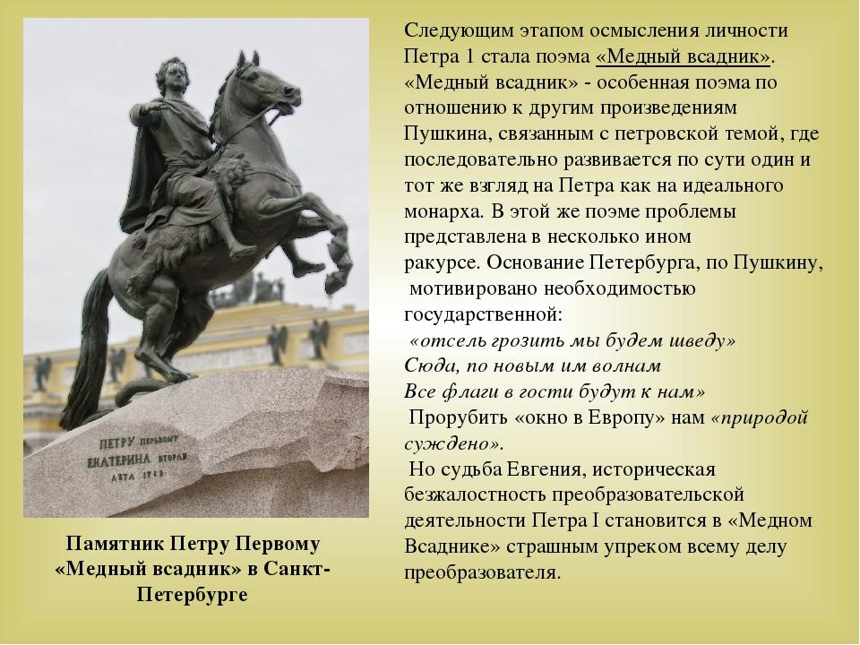 Памятник Петру Первому «Медный всадник» в Санкт-Петербурге Следующим этапом о...