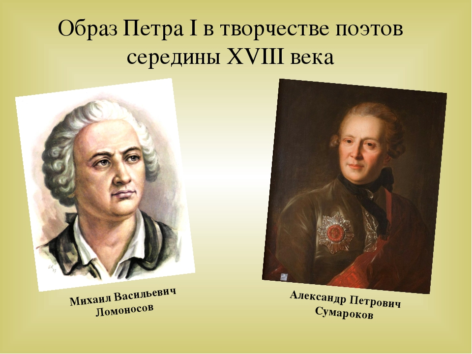 Образ Петра I в творчестве поэтов середины XVIII века Александр Петрович Сума...