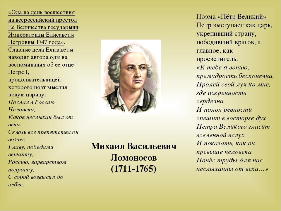 «Ода на день восшествия на всероссийский престол Ее Величества государыни Им...
