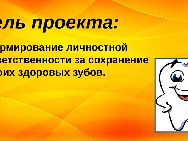 Цель проекта: Формирование личностной ответственности за сохранение своих здо...