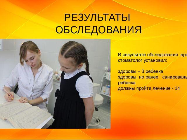 В результате обследования врач-стоматолог установил: здоровы – 3 ребенка здо...