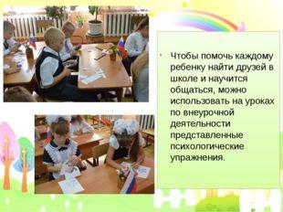 Чтобы помочь каждому ребенку найти друзей в школе и научится общаться, можно