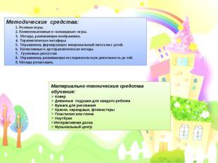 Методические средства: 1. Ролевые игры. 2. Коммуникативные и «командные» игры