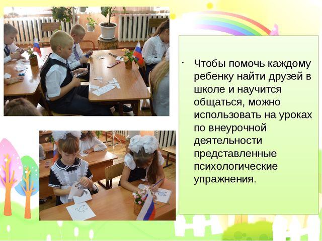 Чтобы помочь каждому ребенку найти друзей в школе и научится общаться, можно...