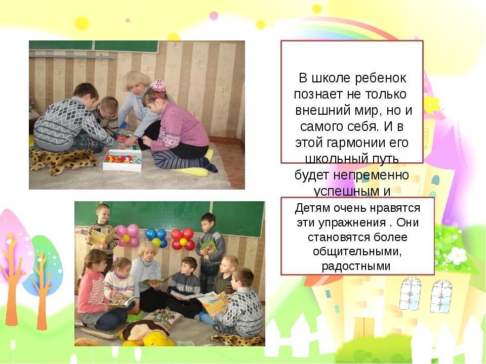 В школе ребенок познает не только внешний мир, но и самого себя. И в этой га...