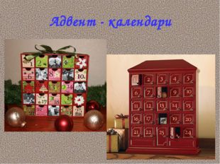 Адвент - календари
