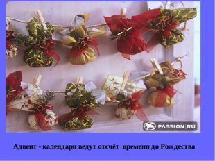 Адвент - календари ведут отсчёт времени до Рождества