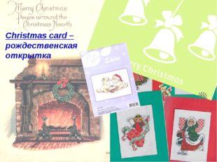 Christmas card –рождественская открытка