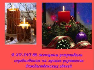 В XV-XVI вв. женщины устраивали соревнования на лучшее украшение Рождественск