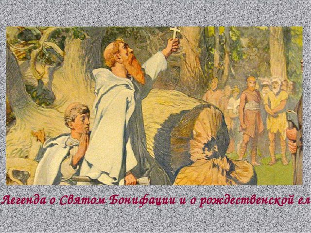Легенда о Святом Бонифации и о рождественской ели