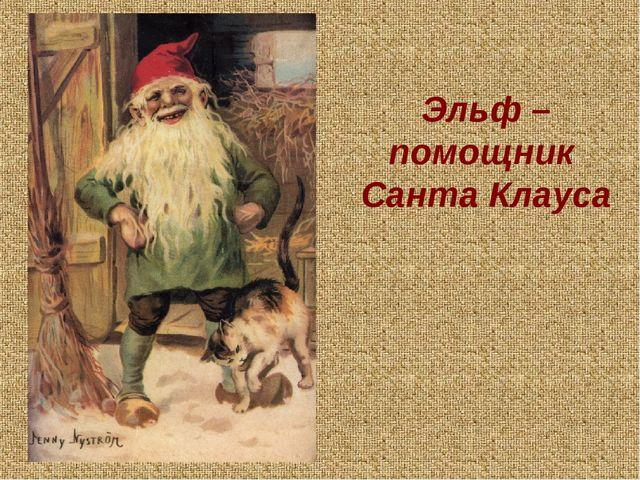 Эльф – помощник Санта Клауса