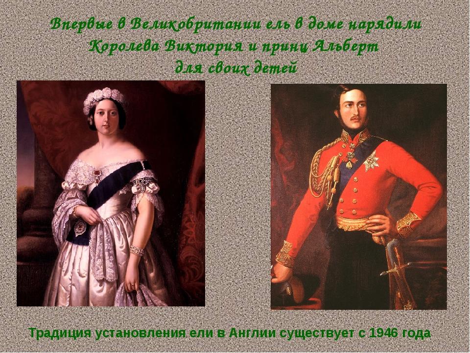 Впервые в Великобритании ель в доме нарядили Королева Виктория и принц Альбер...
