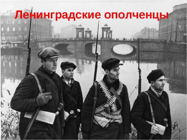 Ленинградские ополченцы