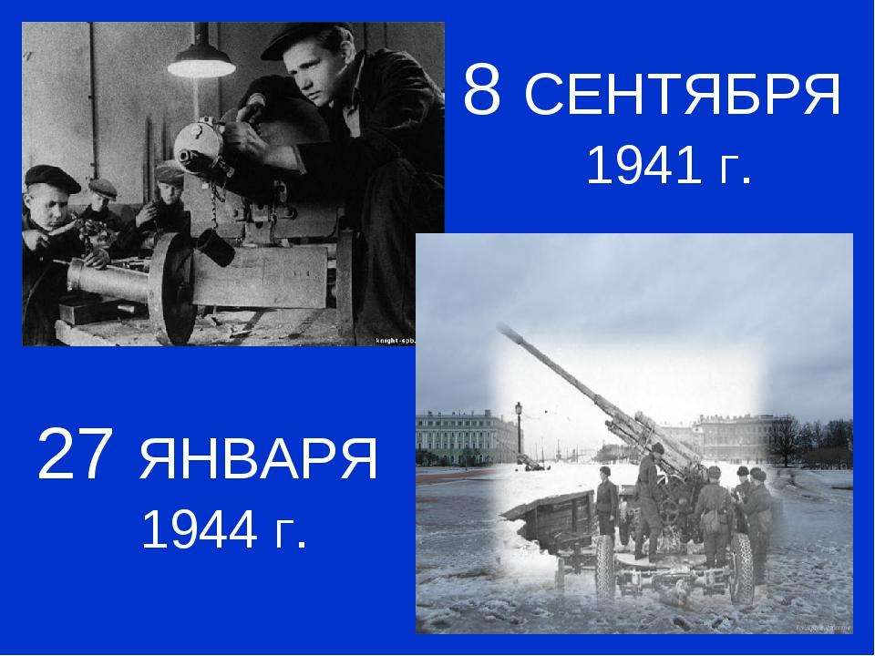 8 СЕНТЯБРЯ 1941 Г. 27 ЯНВАРЯ 1944 Г.