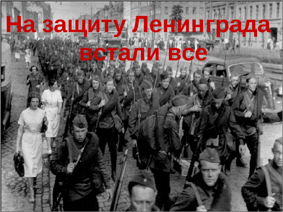 8 СЕНТЯБРЯ 1941 Г. 27 ЯНВАРЯ 1944 Г. На защиту Ленинграда встали все