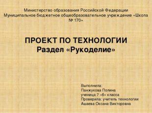 Министерство образования Российской Федерации Муниципальное бюджетное общеобр