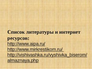 Список литературы и интернет ресурсов: http://www.aipa.ru/ http://www.mirkres