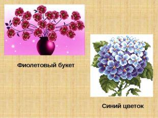 Синий цветок Фиолетовый букет