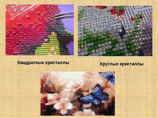 Квадратные кристаллы Круглые кристаллы