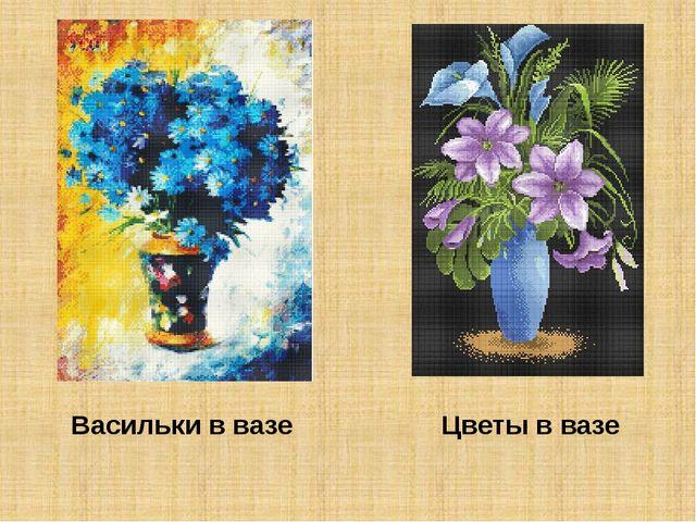 Васильки в вазе Цветы в вазе