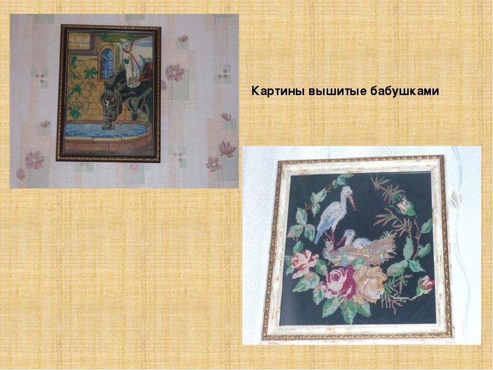 Картины вышитые бабушками