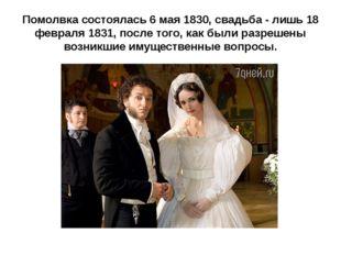 Помолвка состоялась 6 мая 1830, свадьба - лишь 18 февраля 1831, после того, к