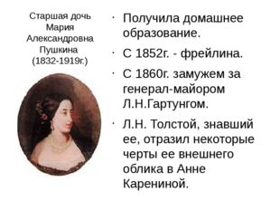 Старшая дочь Мария Александровна Пушкина (1832-1919г.) Получила домашнее обра