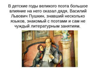 В детские годы великого поэта большое влияние на него оказал дядя, Василий Ль