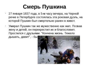 Смерь Пушкина 27 января 1837 года, в 5-м часу вечера, на Черной речке в Петер
