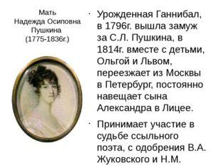 Мать Надежда Осиповна Пушкина (1775-1836г.) Урожденная Ганнибал, в 1796г. выш