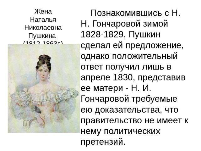 Жена Наталья Николаевна Пушкина (1812-1863г.) Познакомившись с Н. Н. Гончаров...