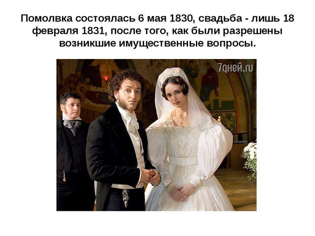Помолвка состоялась 6 мая 1830, свадьба - лишь 18 февраля 1831, после того, к...