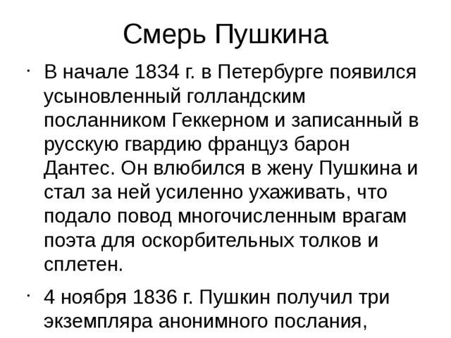 Смерь Пушкина В начале 1834 г. в Петербурге появился усыновленный голландским...