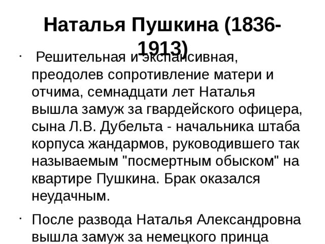 Наталья Пушкина (1836-1913) Решительная и экспансивная, преодолев сопротивлен...