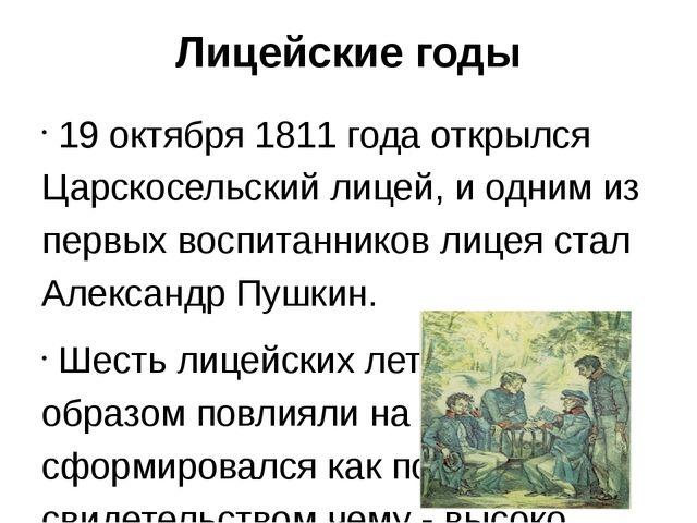 Лицейские годы 19 октября 1811 года открылся Царскосельский лицей, и одним из...