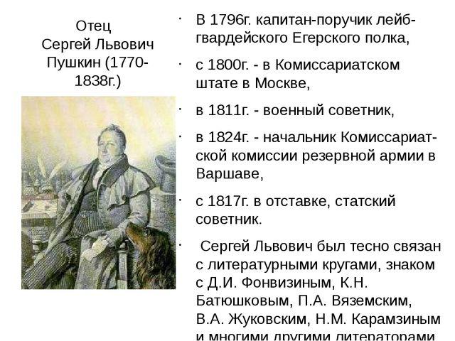 Отец Сергей Львович Пушкин (1770-1838г.) В 1796г. капитан-поручик лейб-гварде...