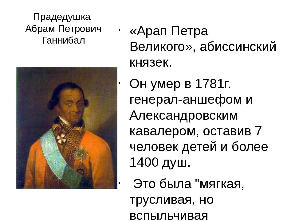 Прадедушка Абрам Петрович Ганнибал «Арап Петра Великого», абиссинский князек....