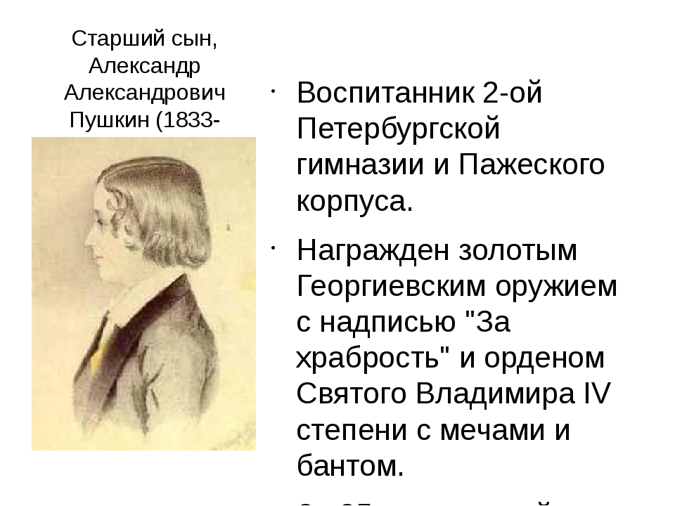 Старший сын, Александр Александрович Пушкин (1833-1914г.) Воспитанник 2-ой Пе...