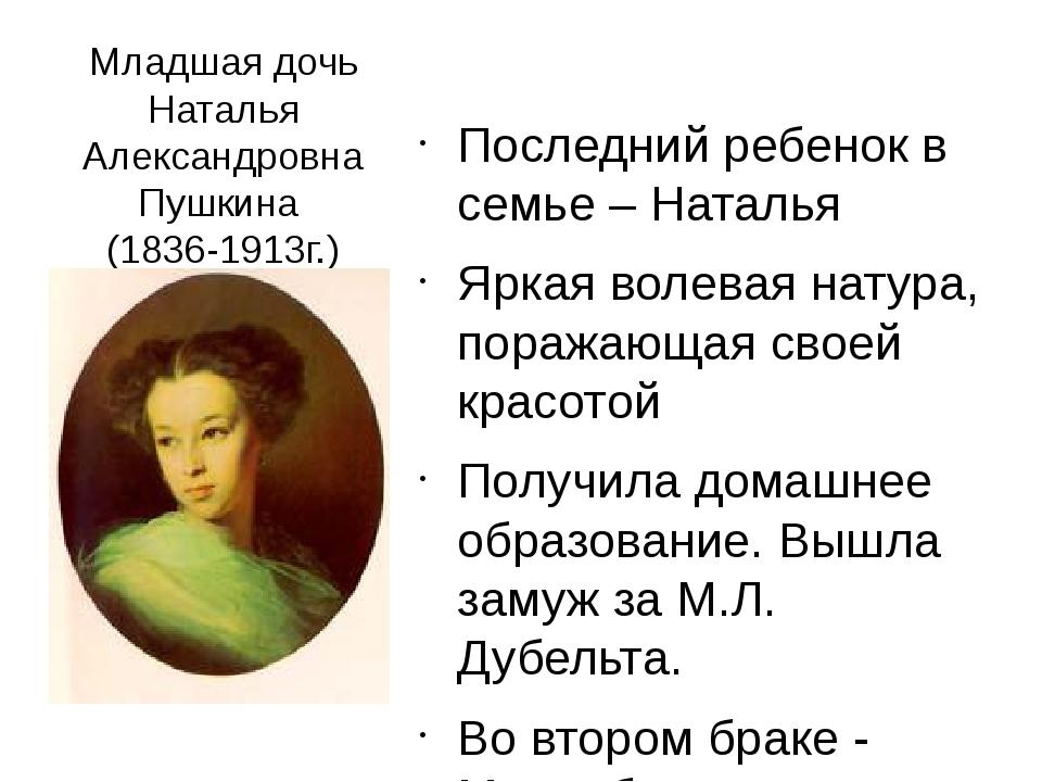 Младшая дочь Наталья Александровна Пушкина (1836-1913г.) Последний ребенок в...