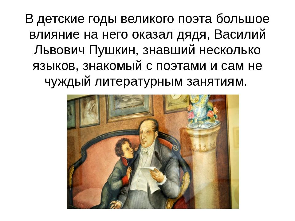 В детские годы великого поэта большое влияние на него оказал дядя, Василий Ль...