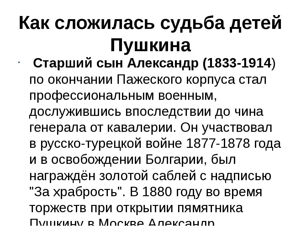 Как сложилась судьба детей Пушкина Старший сын Александр (1833-1914) по оконч...